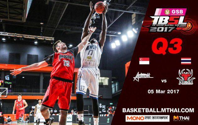 การแข่งขันบาสเกตบอล GSB TBSL2017 Leg2 คู่ที่2 Adroit (Singapore)  VS Madgoat Q3  5/03/60
