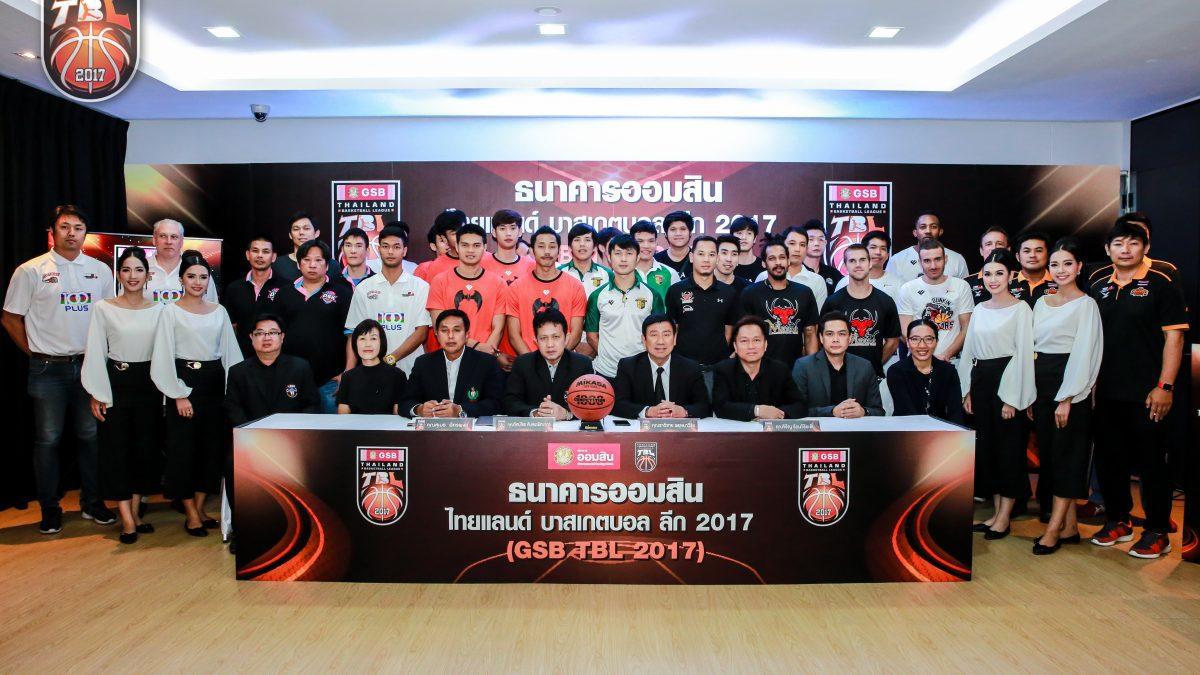 เตรียมปะทุความเดือด! แถลงข่าวเปิดศึก GSB TBL 2017 เอาใจคอยัดห่วงไทย