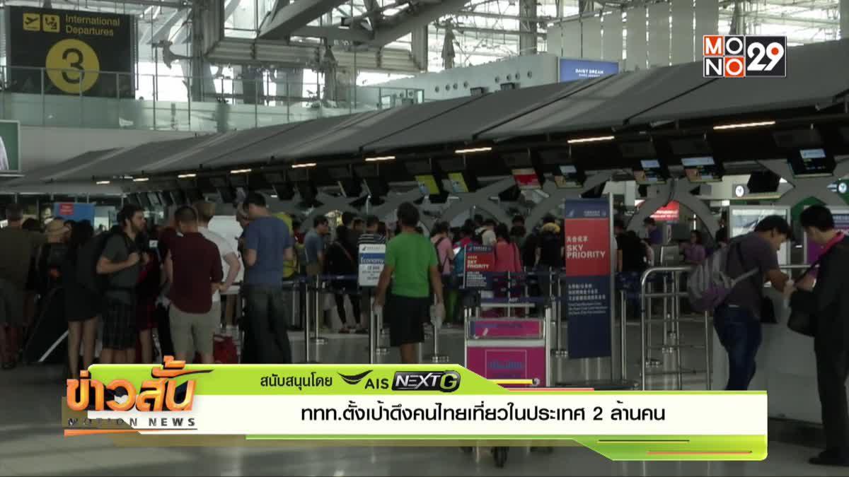 ททท.ตั้งเป้าดึงคนไทยเที่ยวในประเทศ 2 ล้านคน