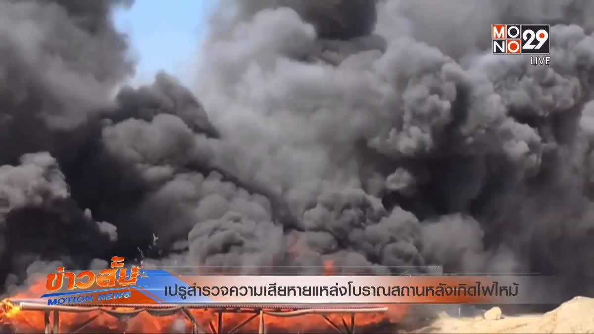 เปรูสำรวจความเสียหายแหล่งโบราณสถานหลังเกิดไฟไหม้
