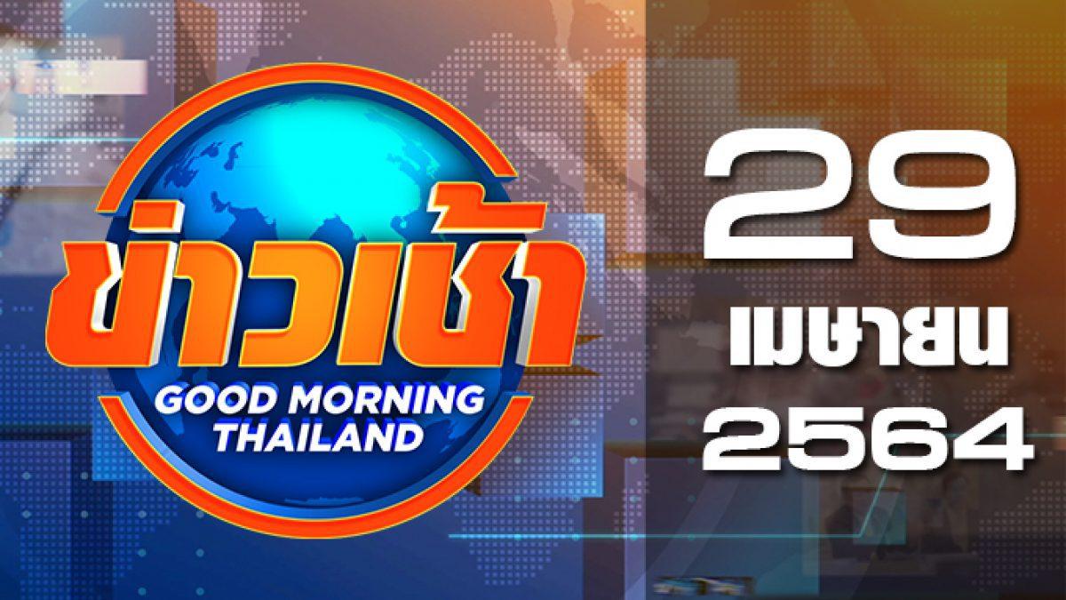 ข่าวเช้า Good Morning Thailand 29-04-64