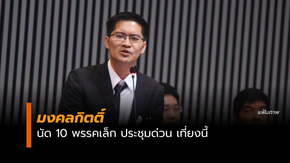 'มงคลกิตติ์' นัด 10 พรรคเล็ก ประชุมด่วนเที่ยงนี้ ปมจัดตั้งรัฐบาล