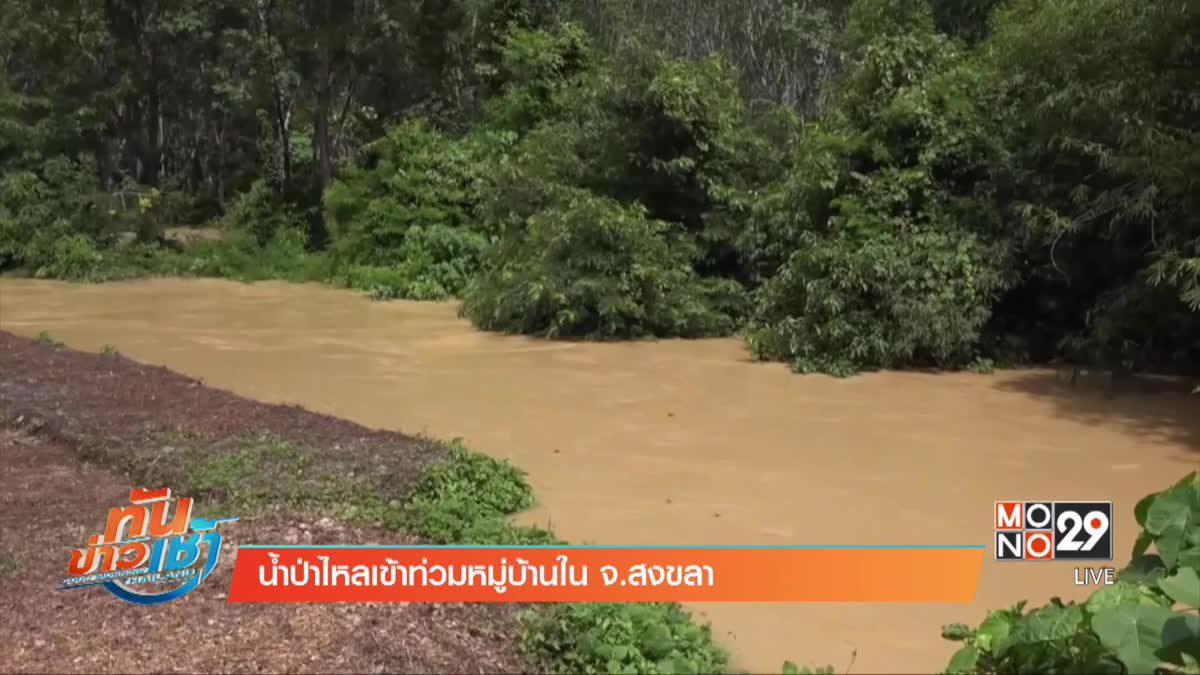 น้ำป่าไหลเข้าท่วมหมู่บ้านใน จ.สงขลา