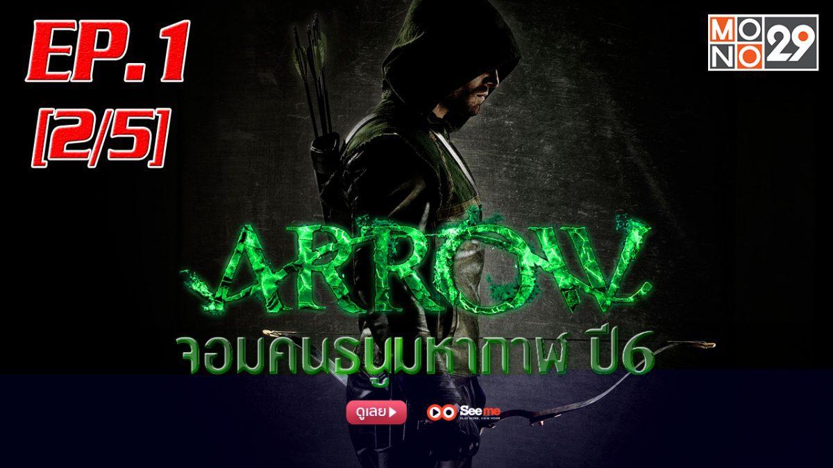 Arrow จอมคนธนูมหากาฬ ปี 6 EP.1 [2/5]