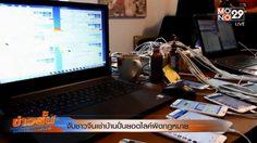 จับ 11 ชาวจีน เช่าบ้านหรูรับจ้างปั่นยอดไลก์ คอมเมนต์สินค้า
