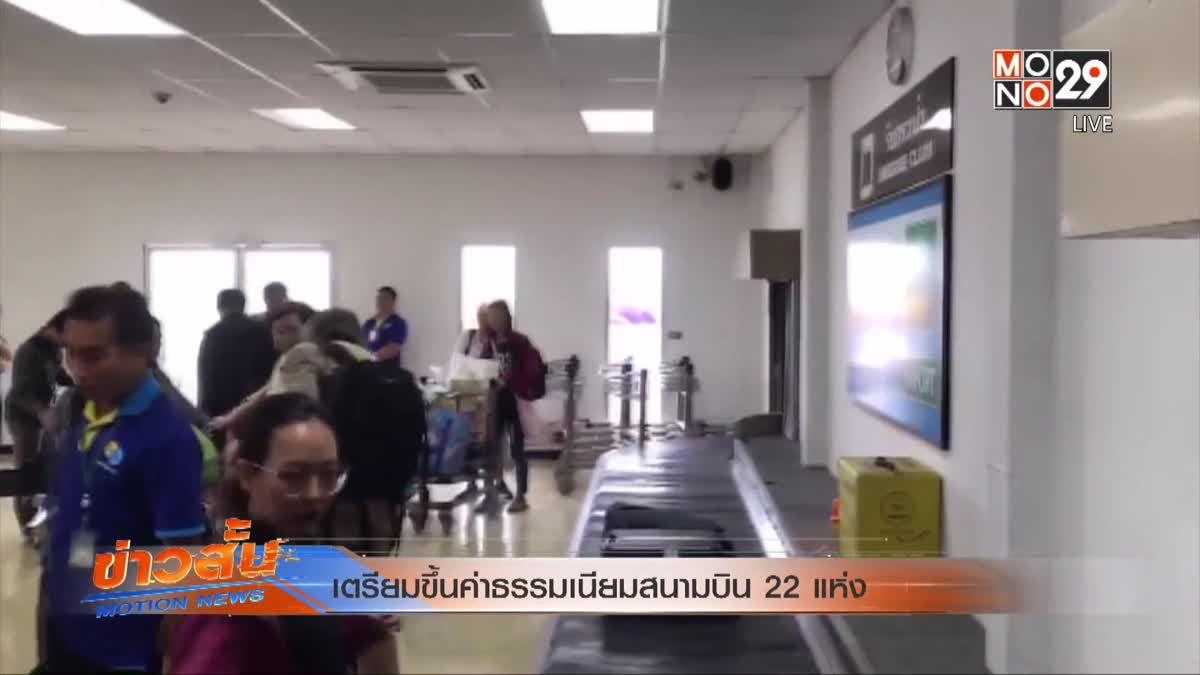 เตรียมขึ้นค่าธรรมเนียมสนามบิน 22 แห่ง