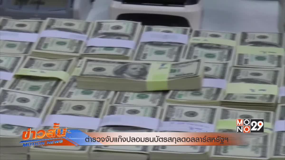 ตำรวจจับแก๊งปลอมธนบัตรสกุลดอลลาร์สหรัฐฯ