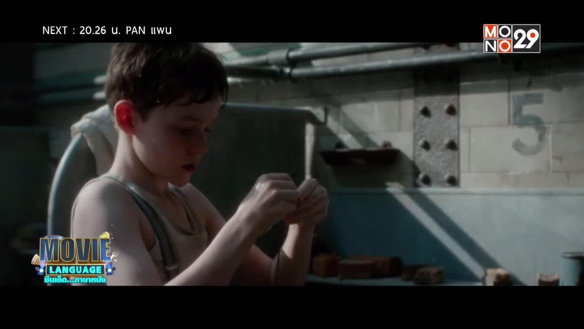 """Movie Language จากเรื่อง """"PAN แพน"""""""