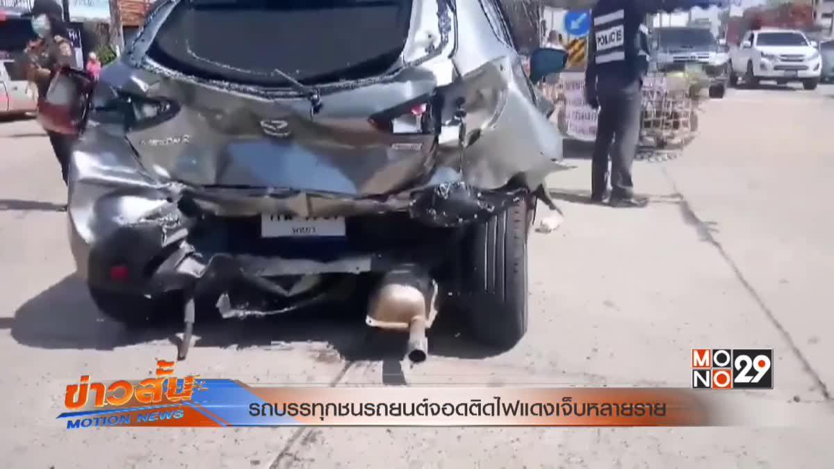 รถบรรทุกชนรถยนต์จอดติดไฟแดงเจ็บหลายราย