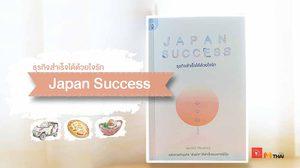 ใครว่าความสำเร็จเป็นเรื่องยาก!! Japan Success ธุรกิจสำเร็จได้ด้วยใจรัก