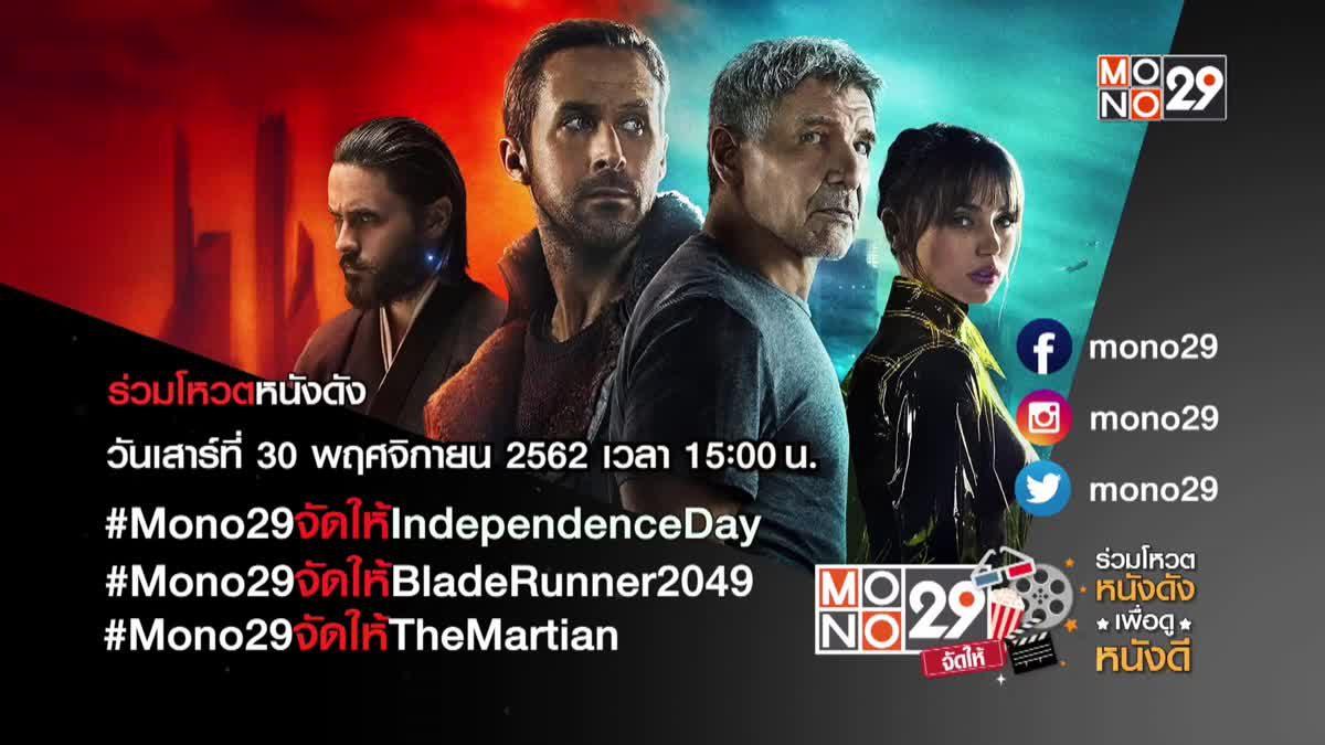 """MONO29 ชวนโหวตหนังที่อยากดูกับแคมเปญ """"MONO29 จัดให้"""""""