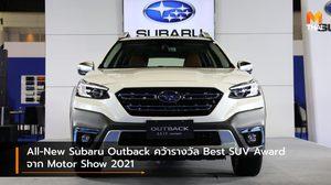 All-New Subaru Outback คว้ารางวัล Best SUV Award จาก Motor Show 2021