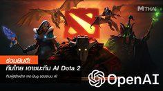 ทีมไทย เอาชนะทีม AI แข่งเกม Dota 2! ทีมผู้สร้างเผย เจอ Bug ของระบบ AI