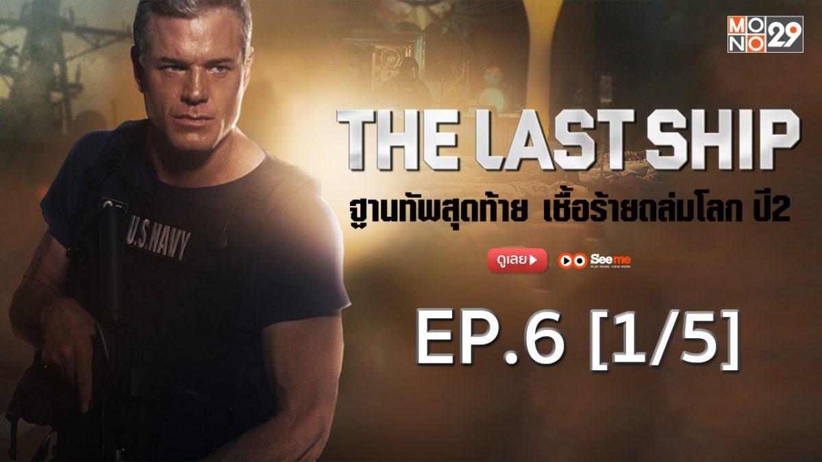 THE LAST SHIP ฐานทัพสุดท้าย เชื้อร้ายถล่มโลก ปี 2 EP.6 [1/5]