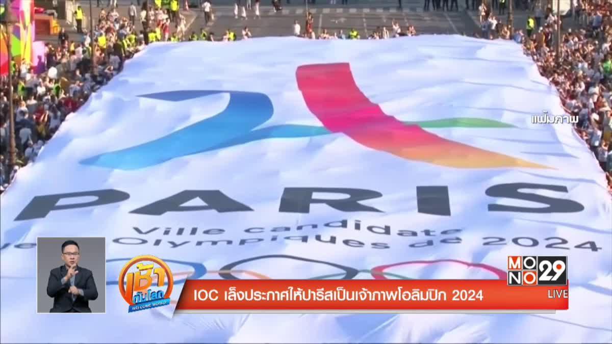 IOC เล็งประกาศให้ปารีสเป็นเจ้าภาพโอลิมปิก 2024