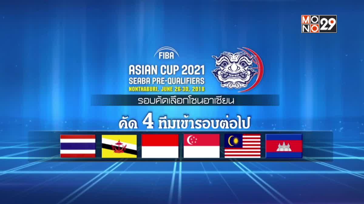 FIBA ASIA CUP 2021 รอบคัดเลือกโซนอาเซียน