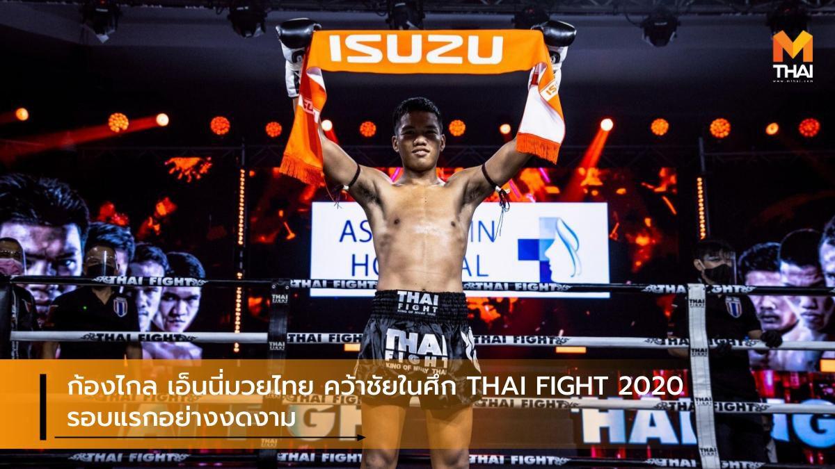 ก้องไกล เอ็นนี่มวยไทย คว้าชัยในศึก THAI FIGHT 2020 รอบแรกอย่างงดงาม