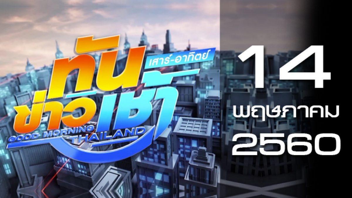 ทันข่าวเช้า เสาร์-อาทิตย์ Good Morning Thailand 14-05-60