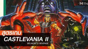 สูตรเกม CASTLEVANIA 2 BELMONT'S REVENGE (Game Boy)