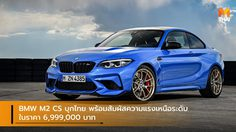 BMW M2 CS บุกไทย พร้อมสัมผัสความแรงเหนือระดับในราคา 6,999,000 บาท