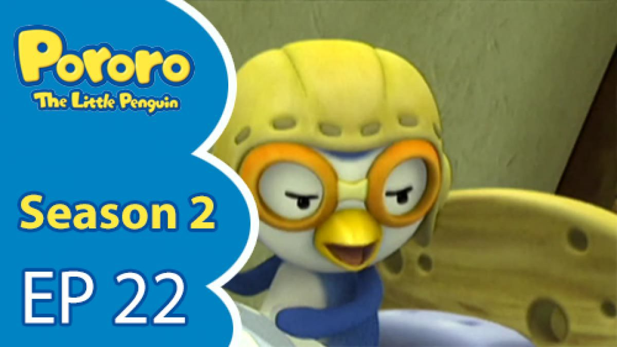 Pororo the Little Penguin Season 2 ตอนที่ 22