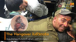 เหตุเกิดเพราะความเมา!! คุณพ่อชาวอังกฤษได้ รอยสัก สุดฮา จากทริปพักร้อนในประเทศไทย