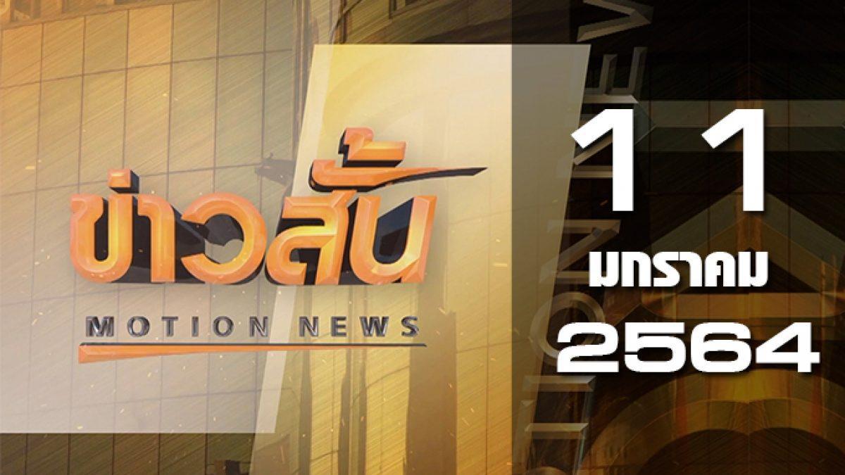 ข่าวสั้น Motion News Break 3 11-01-64
