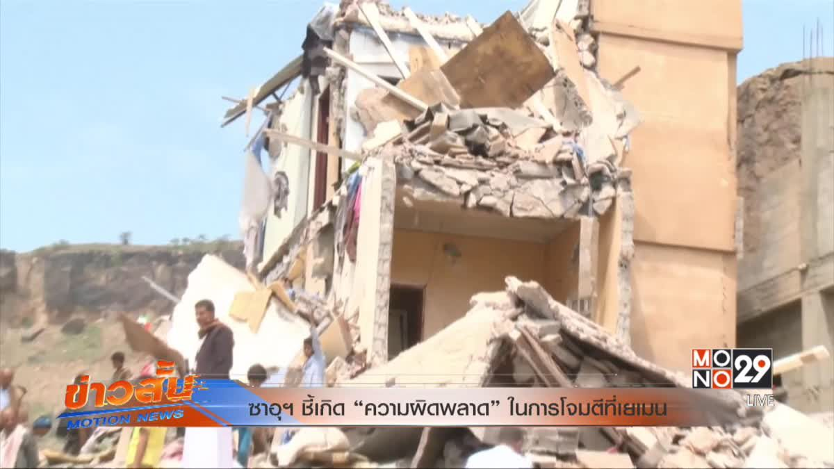 """ซาอุฯ ชี้เกิด """"ความผิดพลาด"""" ในการโจมตีที่เยเมน"""