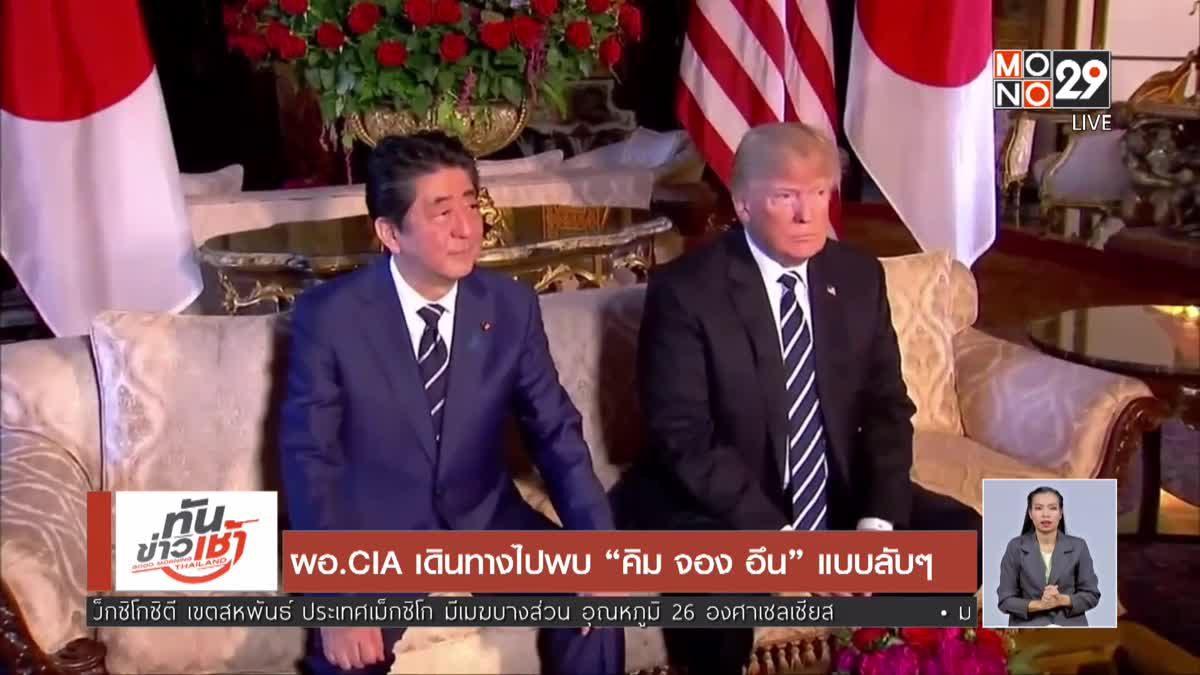 """ผอ.CIA เดินทางไปพบ """"คิม จอง อึน"""" แบบลับๆ"""