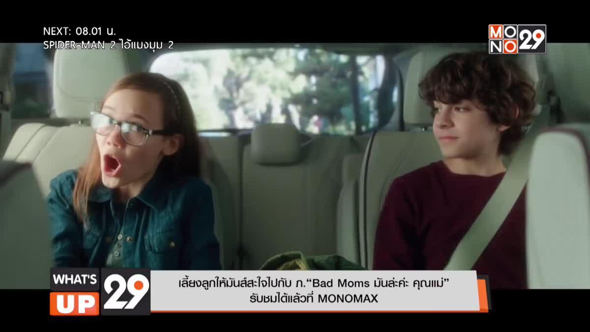 """เลี้ยงลูกให้มันส์สะใจไปกับ ภ.""""Bad Moms มันล่ะค่ะ คุณแม่""""  รับชมได้แล้วที่ MONOMAX"""