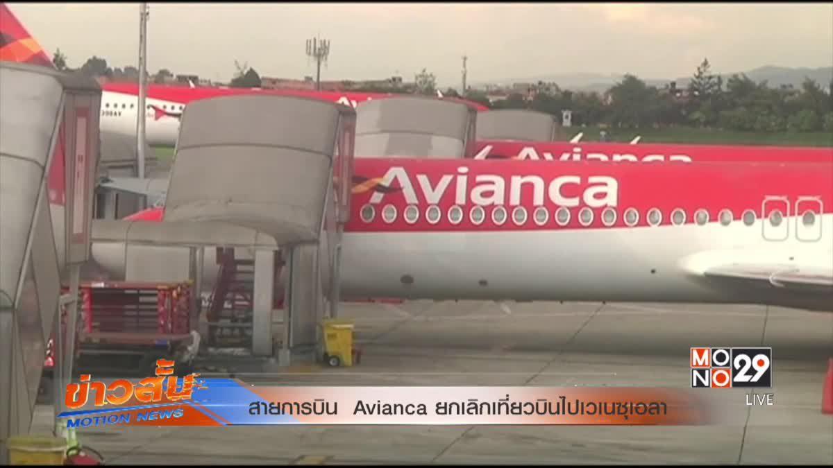 สายการบิน Avianca ยกเลิกเที่ยวบินไปเวเนซุเอลา