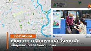 โฮจิมินห์ เปลี่ยนรถเมล์ มาขายผักในเมือง พร้อมเช็คจุดจอดเรียลไทม์ผ่านแอพฯ