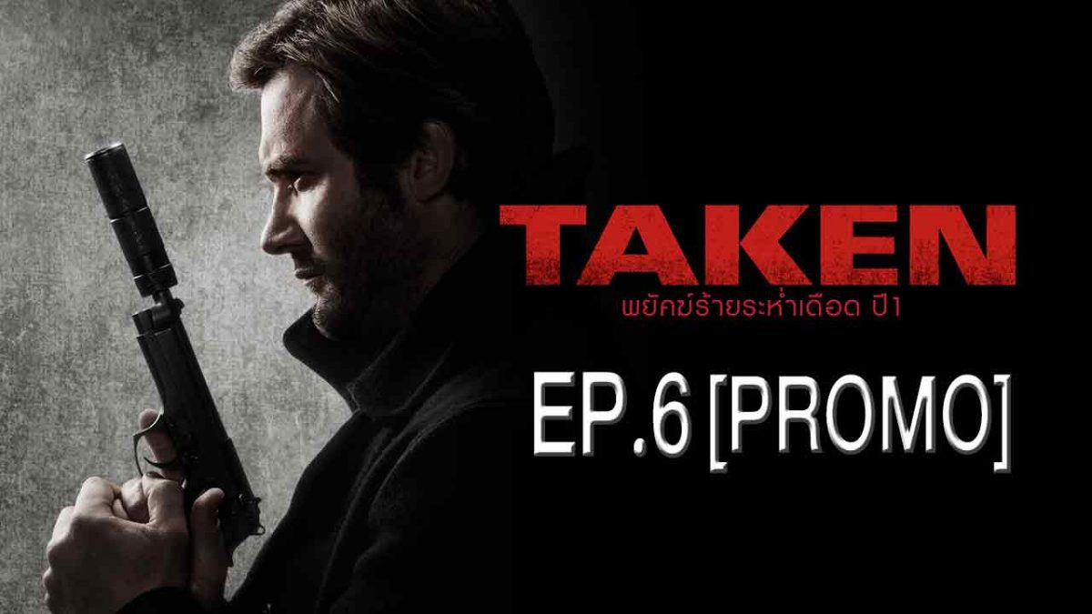Taken พยัคฆ์ร้ายระห่ำเดือด ปี 1 EP.06