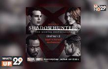"""MONO29 เสิร์ฟซีรีส์แฟนตาซี """"Shadowhunters S2 นักล่าเงา ปี 2"""" เริ่มตอนแรกคืนนี้"""