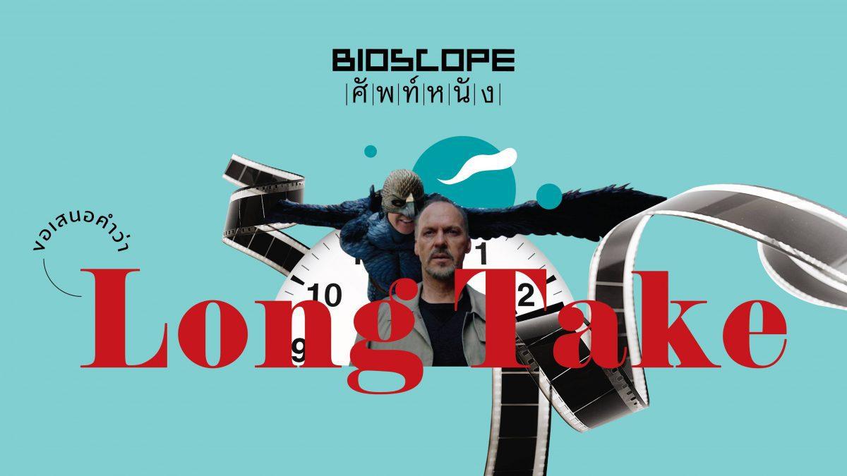 BIOSCOPE ศัพท์หนัง : LONG TAKE