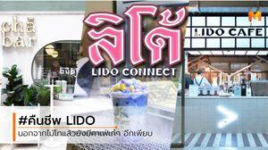 โฉมใหม่ Lido Connect (ลิโด้ คอนเน็คท์) คาเฟ่เก๋ๆ เพียบ