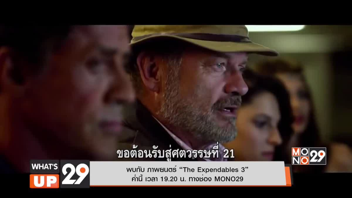 """พบกับ ภาพยนตร์ """"The Expendables 3""""ค่ำนี้ เวลา 19.20 น. ทางช่อง MONO29"""
