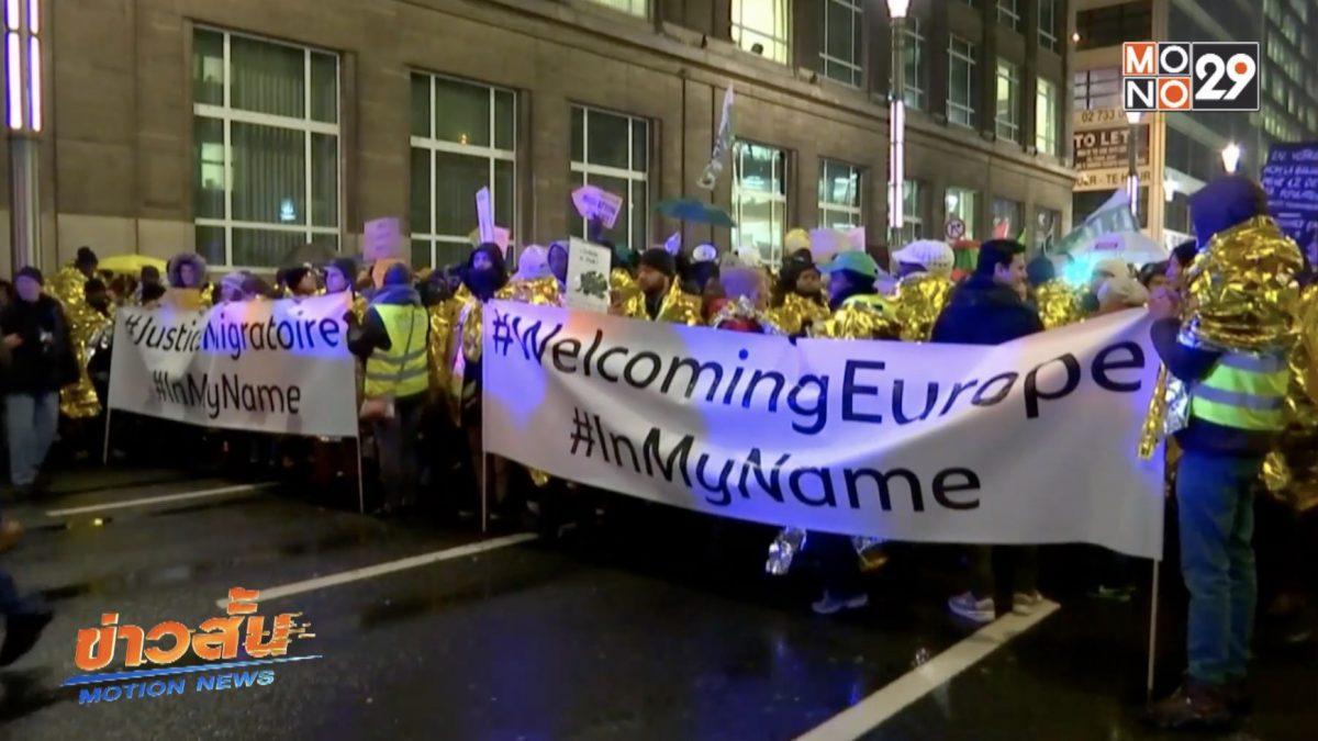 ประท้วงนโยบายโยกย้ายถิ่นฐานของ EU