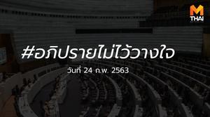 ถ่ายทอดสด[วันแรก] อภิปรายไม่ไว้วางใจรัฐบาล 24 ก.พ. 2563