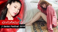 J Series Festival 2019 คัมแบ็ค! 2 นักร้องเสียงดีคอนเฟิร์มร่วมงาน!!