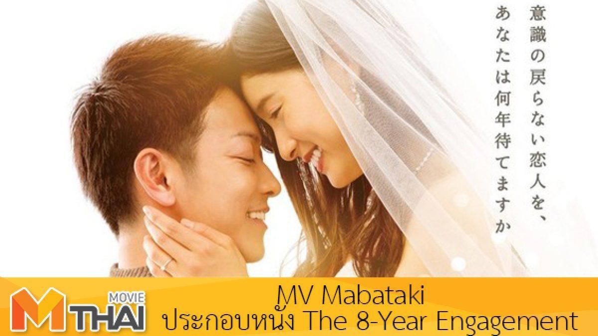 MV Mabataki ประกอบหนัง The 8-Year Engagement บันทึกน้ำตารัก 8 ปี