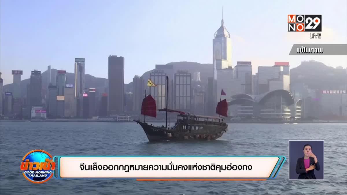 จีนเล็งออกกฎหมายความมั่นคงแห่งชาติคุมฮ่องกง