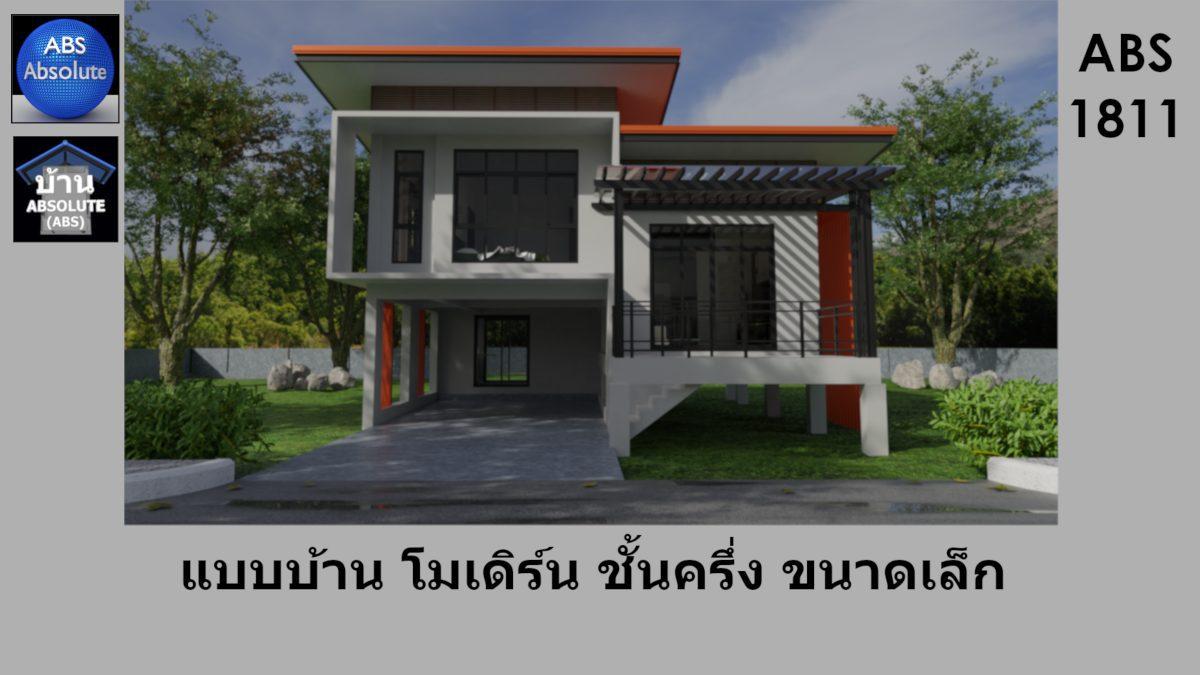 แบบบ้าน Absolute ABS 1811 แบบบ้านโมเดิร์น ชั้นครึ่ง ยกพื้นสูง ขนาดเล็ก