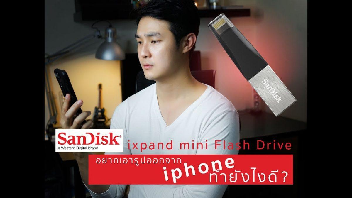 รีวิว+การใช้งานเบื้องต้น Sandisk ixpand mini Flash drive สำหรับ iPhone iPad