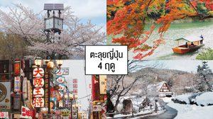 ญี่ปุ่นเที่ยวได้ 4 ฤดู ไปตอนไหนก็ประทับใจ