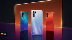 เผยภาพชุดใหม่ของ Huawei P30 และ P30 Pro ก่อนเปิดตัวอังคารนี้