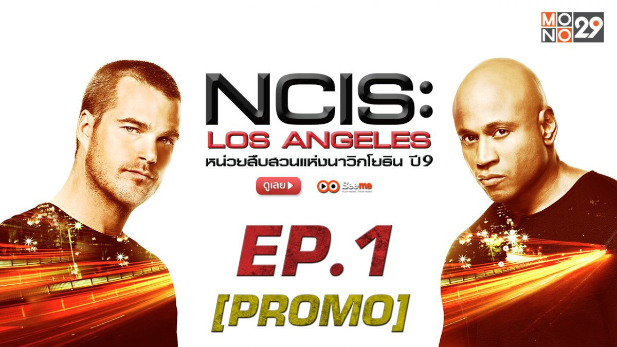 NCIS : Los Angeles หน่วยสืบสวนแห่งนาวิกโยธิน ปี 9 EP.1 [PROMO]