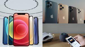 สรุปข้อมูล iPhone 12 ทุกรุ่น สเปคเครื่อง กล้อง ราคา