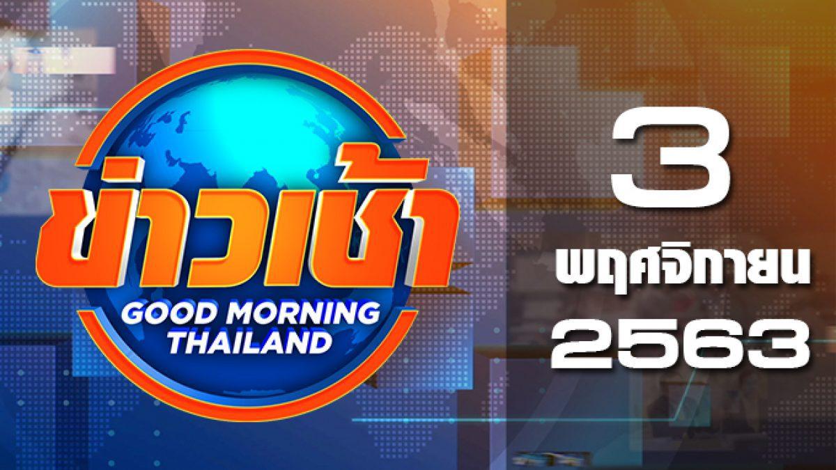 ข่าวเช้า Good Morning Thailand 03-11-63