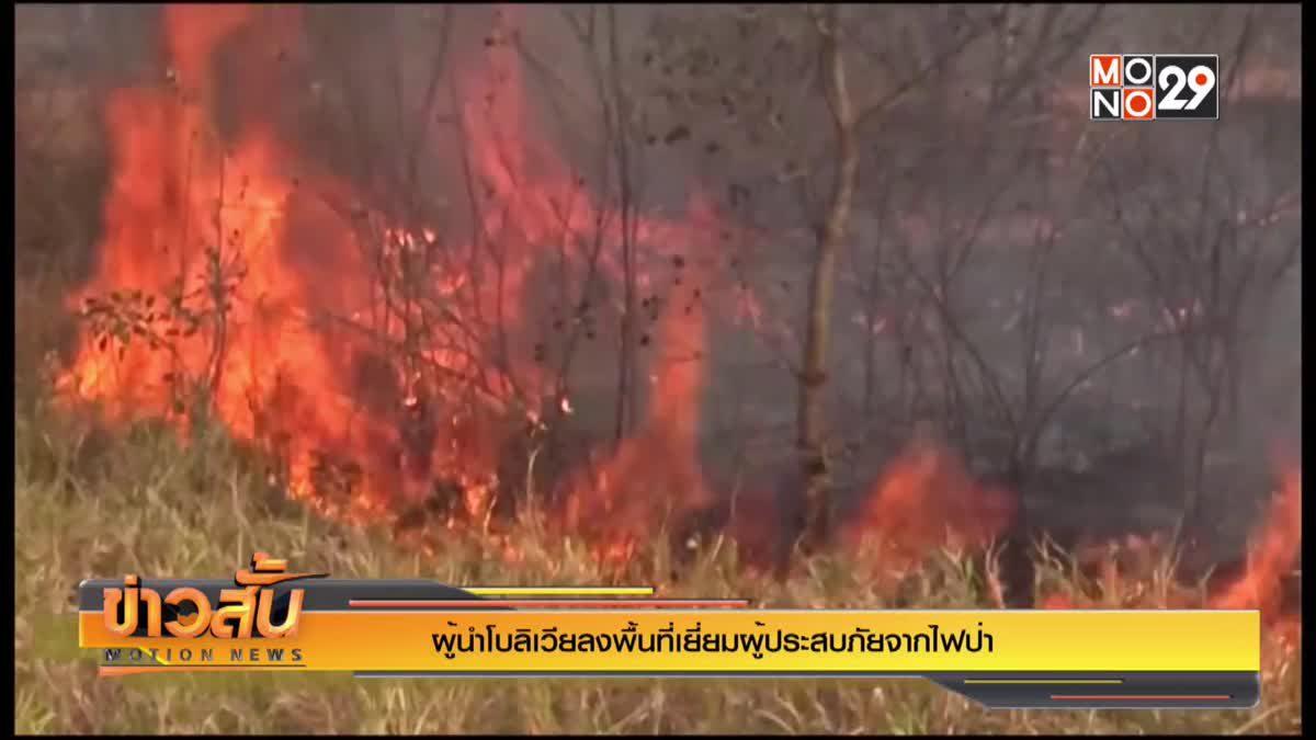 ผู้นำโบลิเวียลงพื้นที่เยี่ยมผู้ประสบภัยจากไฟป่า